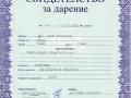 svidetelstvo-darenie-ou-botev-v-tyrnovo-2006