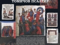 26-Tomichov