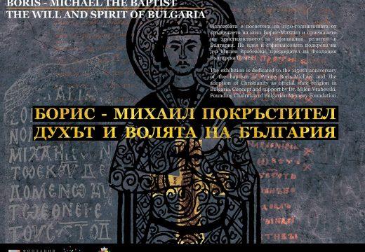Борис – Михаил Покръстител, духът и волята на България