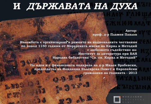 Св. св. Кирил и Методий и държавата на духа