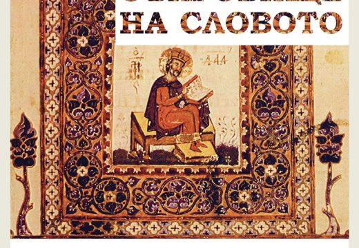 България – съкровище на Словото