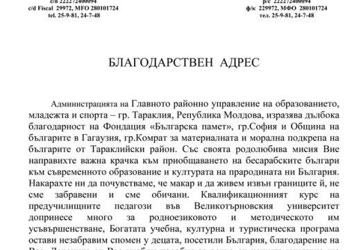 Дарение на учебници и учебни помагала за училища с български състав в Р. Молдова