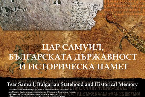 Откриване на изложба в памет на ЦАР САМУИЛ (997-1014)