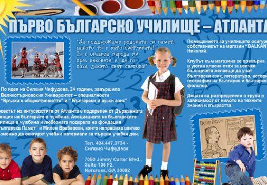 Дaрение за първото българско училище в Атланта, САЩ