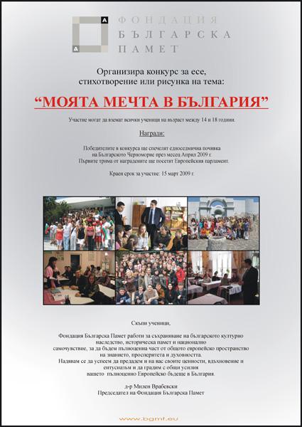 """Финалисти в конкурса за есе и стихотворение """"Моята мечта в България"""""""