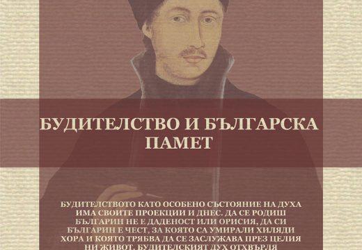 Будителство и българска памет