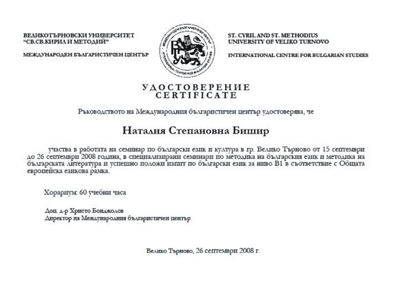 sertificate-small2