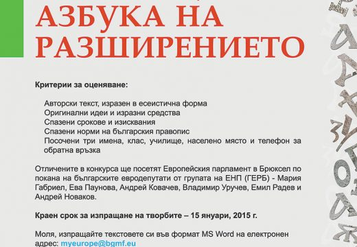 """Списък на финалистите в конкурса за есе """"Кирилицата – азбука на разширението"""""""