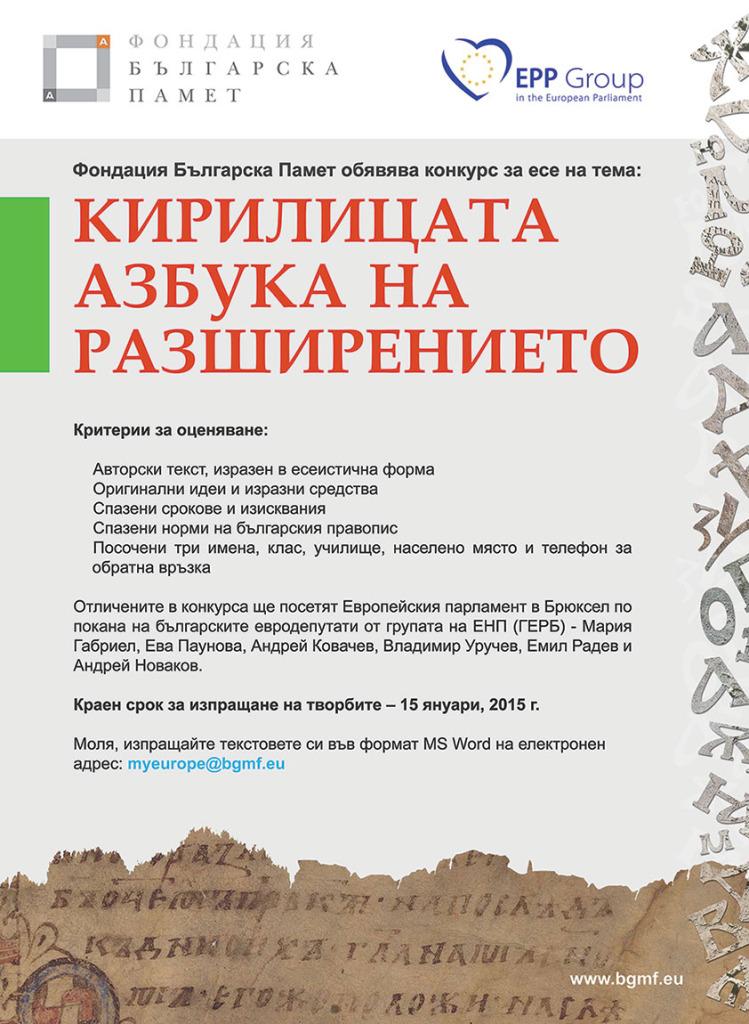 poster_ece_2015_EU