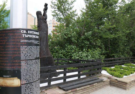 "Обновихме пространството около паметника на Патриарх Евтимий в ""Лозенец"""