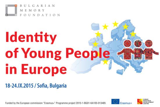 """""""Идентичност на младите в Европа"""" # IME"""