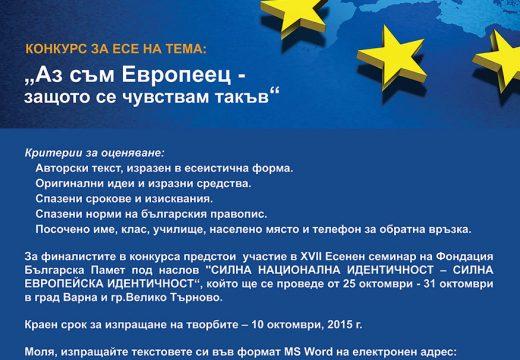 """Финалисти в конкурса за есе """" Аз съм Европеец – защото се чувствам такъв """""""