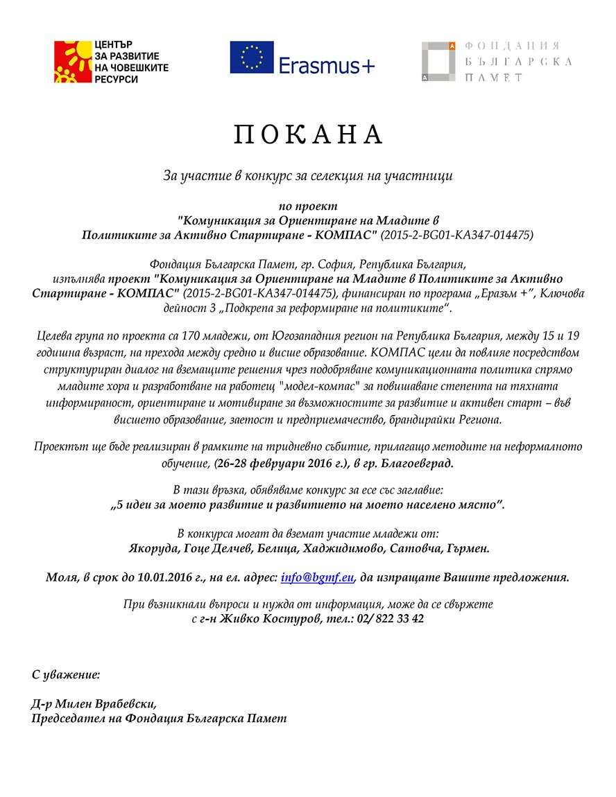 Pokana_konkurs_COMPASS-1-2