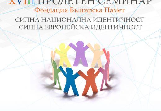 """Финалисти в конкурса за есе """"Перспективи пред младите в Европа"""""""