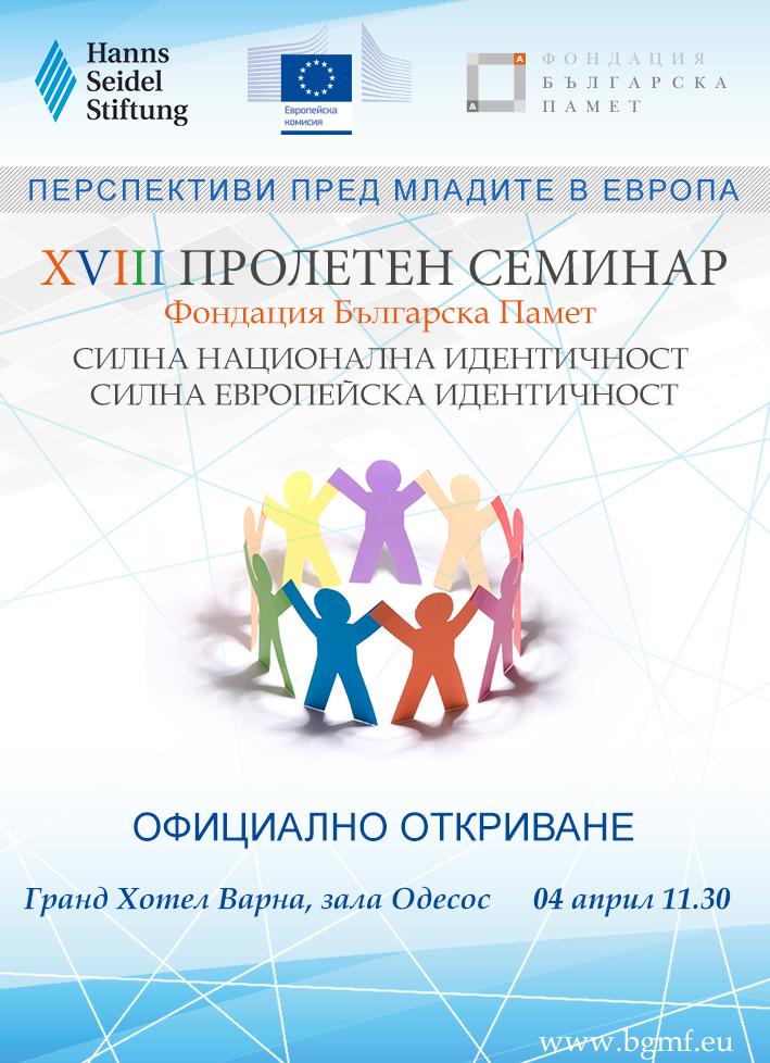 BGMF Spring Seminar - Varna 2016