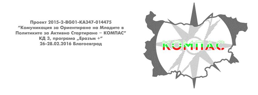 """ПОКАНА  за участие в конкурс за селекция на участници  по проект  """"КОМПАС"""""""