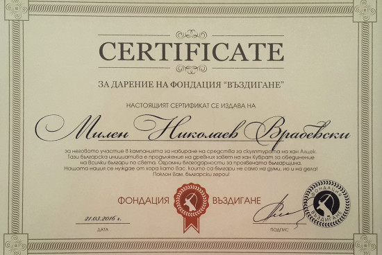 Д-р Милен Врабевски с дарение за издигането на паметник на кан Алцек