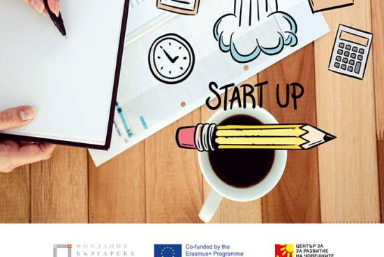 Фондация Българска Памет организира младежки обмен за бъдещи  предприемачи