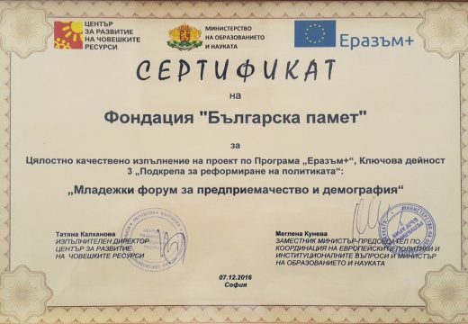 """Фондaция Българска Памет отличена със знак за качество за изпълнението на проект по програма """"Еразъм +"""""""