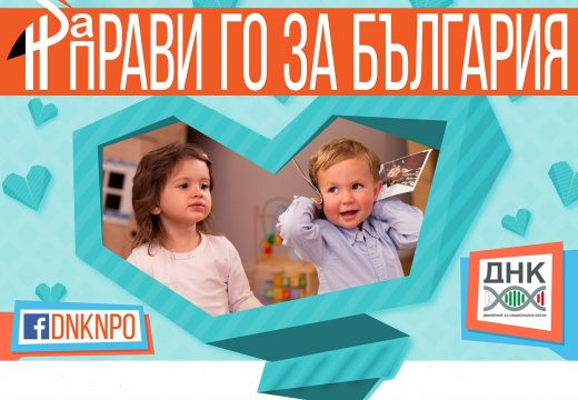 Д-р Милен Врабевски и Фондация Българска Памет подкрепят кампания за насърчаване на раждаемостта