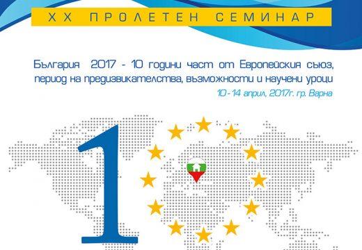 """Списък финалисти в конкурса за есе """"Как бих промотирал Европа, ако бях посланик на ЕС"""""""
