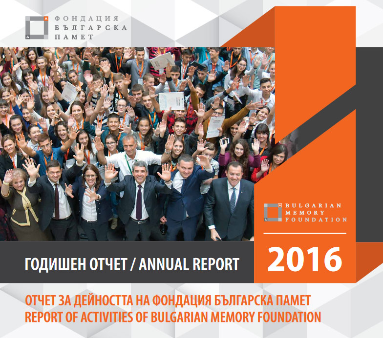 Годишен отчет за 2016г.