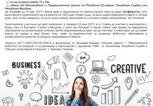 """Финалисти в конкурса за есе: """"Предприемачите – мечтателите на XXI век в 1000 думи"""""""