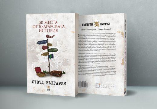 Фондация Българска Памет финансира издаването на единствена по рода си книга