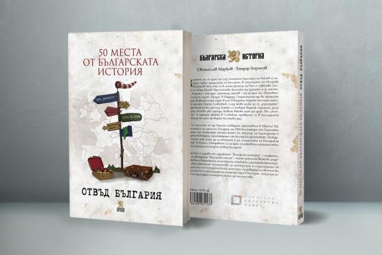 Д-р Милен Врабевски и Фондация Българска Памет, финансират издаването на единствена по рода си книга, представяща малко известни места с голямо значение за нашата история