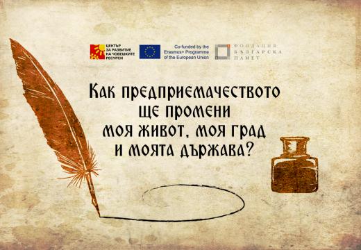 """Конкурс за есе на тема """"Как предприемачеството ще промени моя живот, моя град и моята държава?"""""""