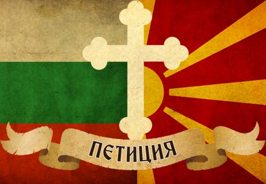 Стартира подписка в подкрепа на БПЦ да бъде Майка-църква на Македонската архиепископия