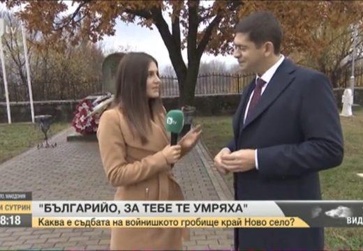 """Каква е съдбата на Военния мемориал край Ново село в """"Тази сутрин"""" по bTV."""