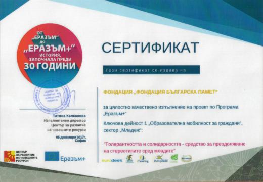 """Фондация """"Българска памет"""" бе отличена със знак за качествено изпълнение на свой проект за толерантността и солидарността"""
