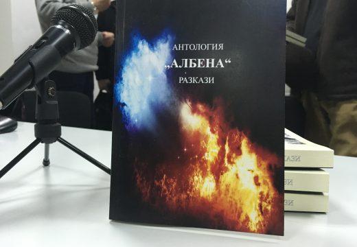 """Дългоочакваната """"Антология Албена"""" е вече факт с подкрепата на Фондация """"Българска памет"""""""