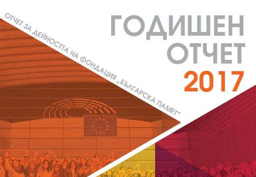 """Каква беше 2017 година за Фондация """"Българска памет"""""""