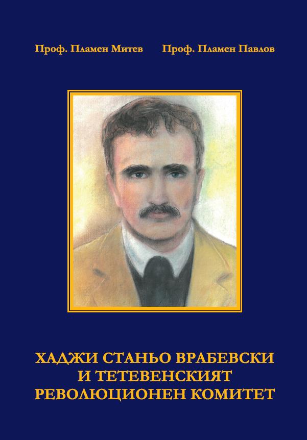 Stanyo Vrabevski