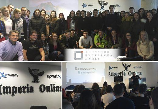 Млади предприемачи в действие!