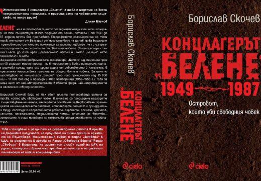 """Д-р Милен Врабевски подпомогна издаването на уникална историческа книга за """"Белене"""""""