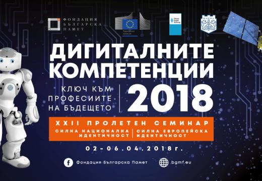 """След броени дни започва XXII Пролетен семинар на Фондация """"Българска памет"""""""