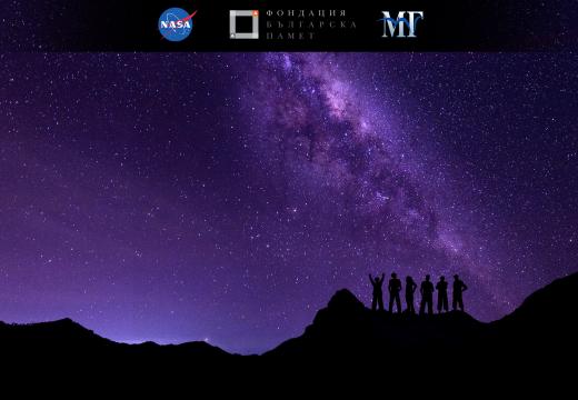 """Пореден успех в конкурс на НАСА на младите астрономи от МГ """"Д-р Петър Берон"""""""