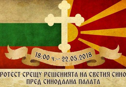 На 22 май от 18:00 ч. отново се събираме пред Синодалната палата