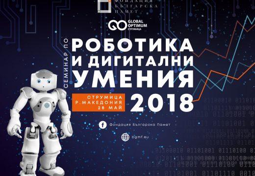 Семинарът по роботика и дигитални умения в Струмица започва след ден