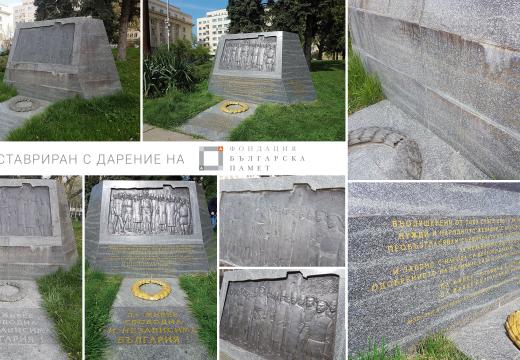 """Фондация """"Българска памет"""" възстанови паметника на """"Независимостта на България"""""""