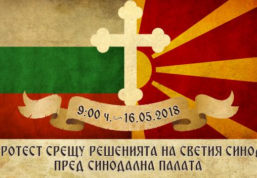 Протест срещу решенията на Светия Синод