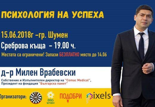 """""""Бизнес истории"""" със специалното участие на д-р Милен Врабевски"""