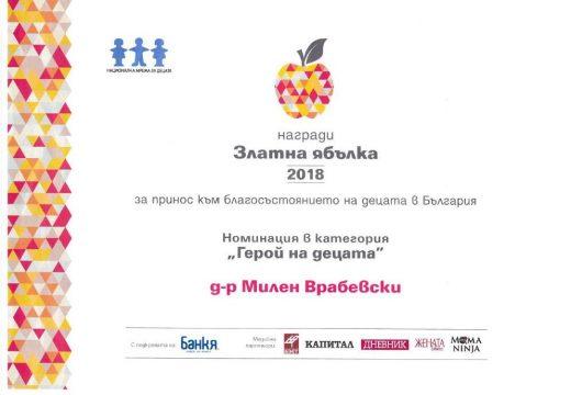 """Д-р Врабевски бе номиниран за """"Герой на децата"""""""