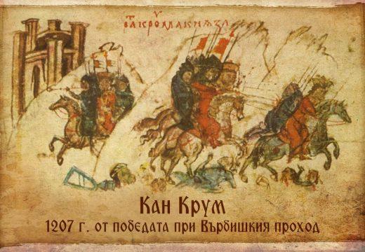 Днес отбелязваме 1207 г. от победата на Кан Крум при Върбишкия проход