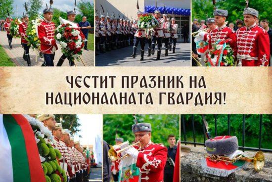 Българската национална гвардия празнува 139 години от своето създаване