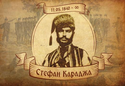 Стефан Караджа – 150 години безсмъртие