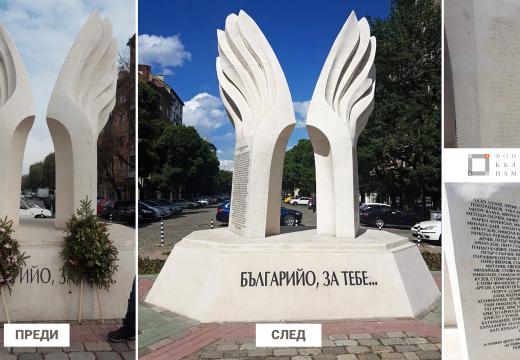 Паметникът на революционерите бе реставриран с дарение на д-р Милен Врабевски